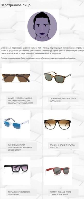 Солнцезащитные очки по типу лица фото мужские